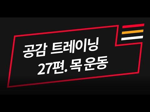 [공감트레이닝] 27편 : 목 운동