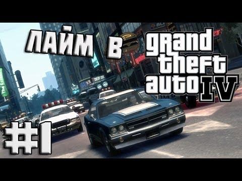 Лайм играет в GTA IV #1 - СтопХам