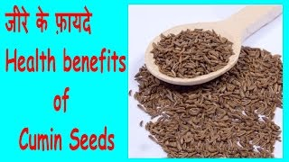 Watch More - https://goo.gl/Fdn7TN Find out how Cumin Seeds help cure Diabetes, Constipation, weight loss, asthma and many more problems at home. Here are 10...
