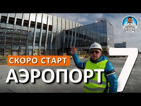 Симферопольский аэропорт всё ближе коткрытию