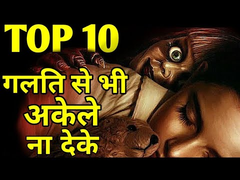 Top 10 Best HORROR Movies in Hindi or English