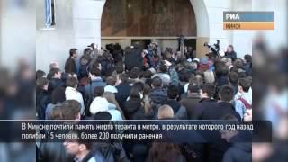 В Минске почтили память жертв теракта