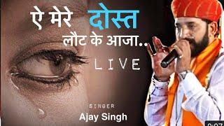 Video ये गीत आपको रुला देगा ऐ मेरे दोस्त लौट के आजा 😭 अजय सिंह   Aye Mere Dost Lot Ke Aaja Ajay Singh Liv MP3, 3GP, MP4, WEBM, AVI, FLV Oktober 2018