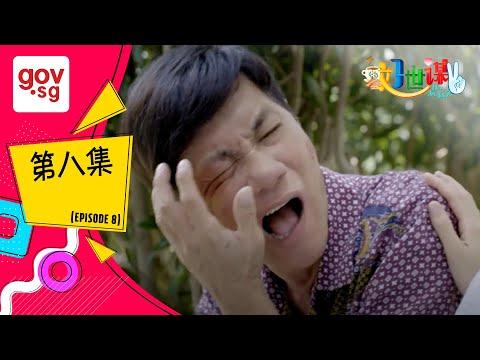 "《好世谋2》第八集– ""Ho Seh Bo 2"" Episode 8"