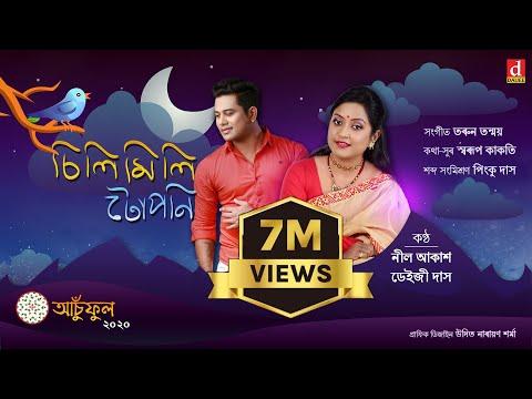 Silimili Tuponi | Neel Akash | Daiizee Das | Swarup Kakati | Tarun Tanmoy | New Assamese Song 2020