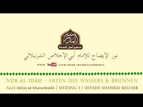 Nur al-Idah 3 | Hanafi Fiqh | Dr. Mahmud Kellner