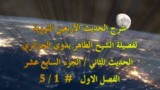 Explication des Quarante Hadiths d'Al-Nawawi par Cheikh Tahar Badaoui : Deuxième Hadith, Dix-septième Partie, Chapitre Un #54 5/1