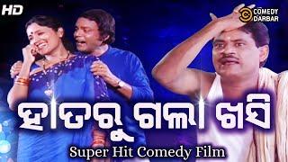 Download Video Hataru Gala Khasi   ହାତରୁ ଗଲା ଖସି   Super Hit Odia Comedy Movie   Comedy Darbar MP3 3GP MP4