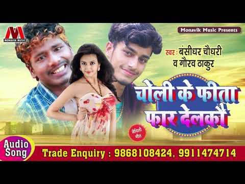 चोली के फीता फार देलकौ ~ Bansidhar Chaudhary और Gaurav Thakur Superhit Maithili Song 2019 - बंसीधर