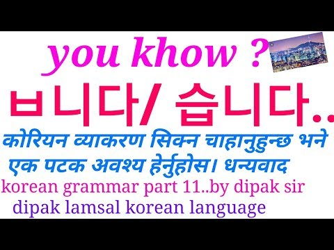 Korean Grammar In Nepali Part 11 | Learn Korean Language In Nepali | Advance Korean In Nepali