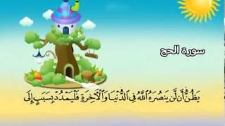 المصحف المعلم للشيخ القارىء محمد صديق المنشاوى سورة الحج كاملة جودة عالية