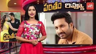 Pantham Movie Review & Rating | Gopichand | Mehreen | K Chakravarthy | Gopi Sundar | YOYO TV Channel