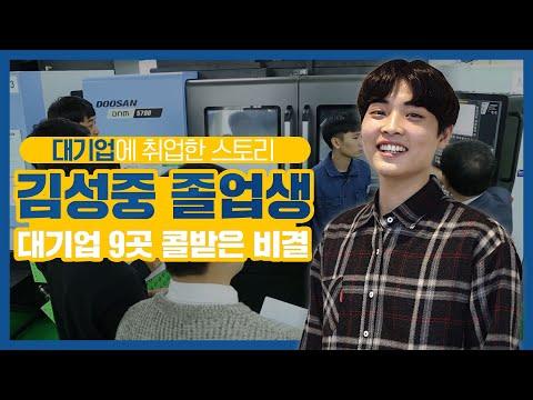 대표 홍보영상:대기업 9곳 부름 받은, 김성중 졸업생 인터뷰