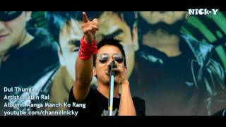 Sabin Rai - Dui Thunga -HD ( Brand New Song ) ( Ranga Manch Ko Rang )