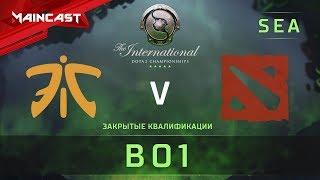 Fnatic vs SGD, The International 2018, Закрытые квалификации   Ю-В Азия