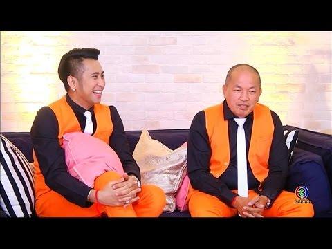 เก้ง กวาง บ่าง ชะนี | น้าค่อม - บอล เชิญยิ้ม | 31-03-60 | TV3 Official