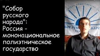 Русский съезд , доклад «Собор русского народа» Брагин К.С.