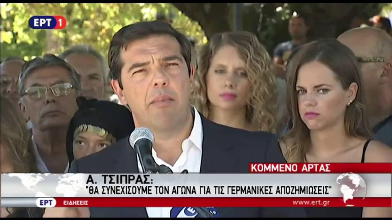 Αλ. Τσίπρας: Θα συνεχίσουμε τον αγώνα για τις γερμανικές οφειλές