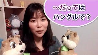 日本語と似てるハングル語尾第二弾!だっては韓国語で?演技、本当に苦労しました( ̄▽ ̄;)