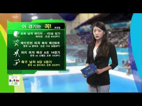 [2016 리우는 지금] 8.12.16 KBS America News