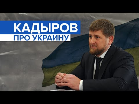Кадыров о чеченцах на Украине