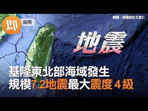 基隆東北部海域發生規模7.2地震最大震度4級