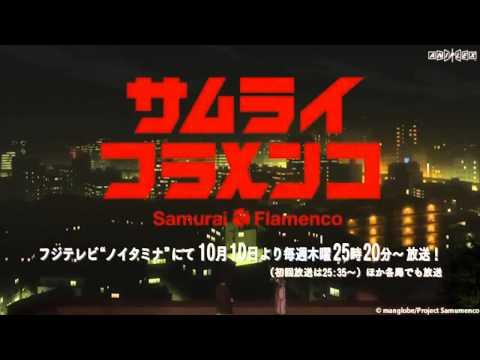 Samurai Flamenco, la Bande annonce de l'Anime
