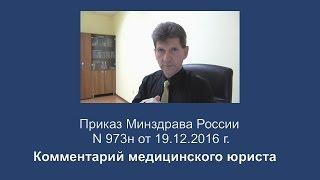 Приказ Минздрава России от 19 декабря 2016 года N 973н