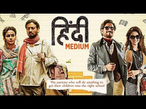 Hindi Medium Full Movie Review | Irrfan Khan | Saba Qamar & Deepak Dobriyal