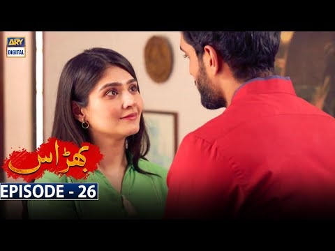 Bharaas Episode 26 [Subtitle Eng] - 24th November 2020 - ARY Digital Drama