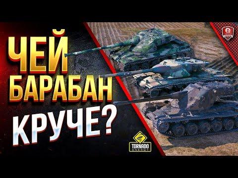 ЧЕЙ БАРАБАН КРУЧЕ? / AMX 50 B - T57 Heavy Tank - Kranvagn