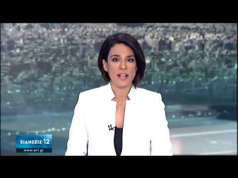 Κορονοϊός : 1ο κρούσμα σε Κέρκυρα και Κορινθία , 4ο κρούσμα στη Λέσβο | 29/03/2020 | ΕΡΤ