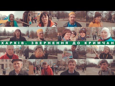 Душевне звернення харків'ян до жителів Криму