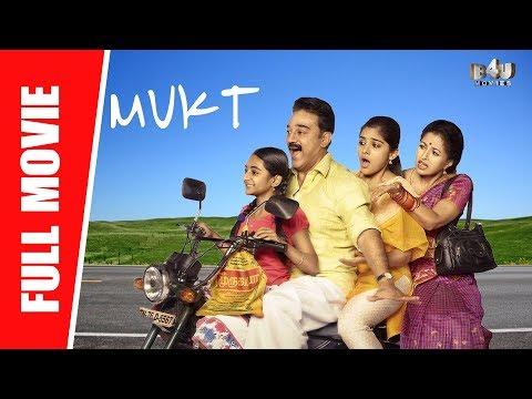 Mukt - New Full Hindi Movie   Kamal Haasan, Gautami, Niveda Thomas, Esther Anil   Full HD