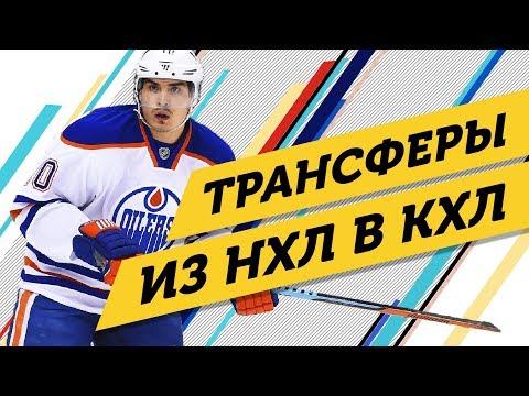 ПЕРЕХОДЫ из НХЛ в КХЛ летом 2018 (видео)