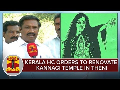 Kerala-HC-Order-To-Renovate-Kannagi-Temple-in-Temple-Devotess-Express-Happiness--Thanthi-TV