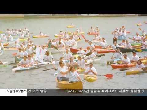 2024 올림픽 파리, LA는 2028 유력 7.11.17 KBS America News