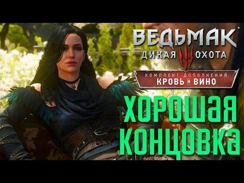 Смотреть Ведьмак 3 - ВСЕ КОНЦОВКИ - ПЛОХАЯ, ХОРОШАЯ, СЧАСТЛИВАЯ онлайн в отличном качестве и без регистрации на Sufar.ru