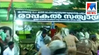 Fight between CPM - Congress workers in BalaramapuramThe official YouTube channel for Manorama News. Subscribe us to watch the missed episodes.Subscribe to the #ManoramaNews YouTube Channel https://goo.gl/EQDKUBGet #ManoramaNews Latest news updates http://goo.gl/kCaUppVisit our website: www.manoramanes.com http://goo.gl/wYfPKqFollow #ManoramaNews in Twitter https://goo.gl/tqDyokWatch the latest #ManoramaNews News Video updates and special programmes: https://goo.gl/63IdXc  Watch the latest Episodes of #ManoramaNews #Nattupacha https://goo.gl/KQt2T8Watch the latest Episodes of #ManoramaNews #ParayatheVayya https://goo.gl/C50rurWatch the latest Episodes of #ManoramaNews #NiyanthranaRekha https://goo.gl/ltE10XWatch the latest Episodes of #ManoramaNews #GulfThisWeek https://goo.gl/xzysbLWatch the latest Episodes of #ManoramaNews #ThiruvaEthirva https://goo.gl/2HYnQCWatch the latest Episodes of #ManoramaNews #NereChowe https://goo.gl/QWdAg2Watch the latest Episodes of #ManoramaNews #Fasttrack https://goo.gl/SJJ6cfWatch the latest Episodes of #ManoramaNews #Selfie https://goo.gl/x0sojmWatch the latest Episodes of #ManoramaNews #Veedu https://goo.gl/enX1bVManorama NewsManorama News, Kerala's No. 1 news and infotainment channel, is a unit of MM TV Ltd., Malayala Manorama's television venture. Manorama News was launched on August 17, 2006. The channel inherited the innate strengths of the Malayala Manorama daily newspaper and its editorial values: accuracy, credibility and fairness. It raised the bar in Malayalam television news coverage and stands for unbiased reporting, intelligent commentary and innovative programs. MM TV has offices across the country and overseas, including in major cities in Kerala, Metros and in Dubai, UAE.