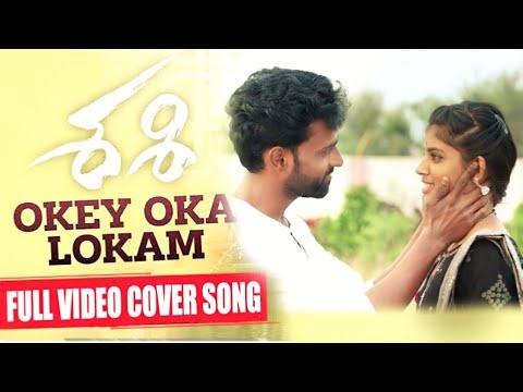 Oke Oka Lokam Nuvve Full Video Song | Saswith Director | Vineetha | Shashi Movie