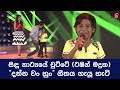 chutte-malli-tashin-maduka-live-performance-19-10-2017