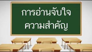 สื่อการเรียนการสอน การอ่านจับใจความสำคัญ ป.5 ภาษาไทย