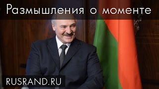 Белорусские уроки