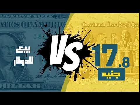 سعر الدولار في السوق السوداء اليوم السبت 8-12-2018