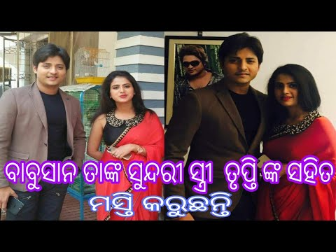 Video Babushan Mohanty And His Cute Wife Tripti | Odia Hero with his life Partner | Ollywood | download in MP3, 3GP, MP4, WEBM, AVI, FLV January 2017