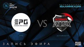 EPG vs Alternate, Kiev Major Quals Европа [Maelstorm, LightOfHeaveN]