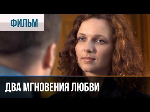 ▶️ Два мгновения любви - Мелодрама | Фильмы и сериалы - Русские мелодрамы (видео)