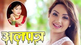 Samjhana - Tulsingh Ranapachhai & Devi Gharti Magar