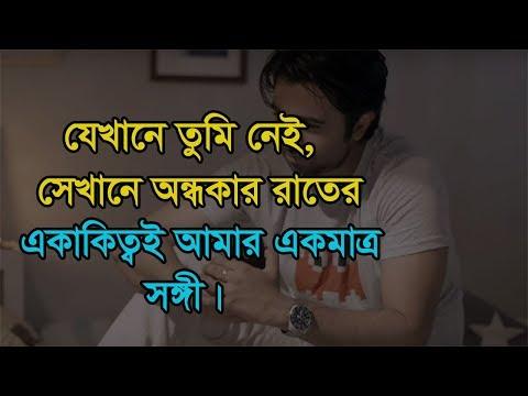 Love SMS - যেখানে তুমি নেই, সেখানে অন্ধকার রাতের একাকীত্ব ই আমার সঙ্গী । Love Story Bangla