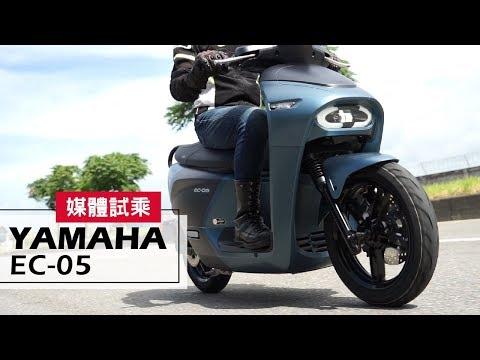 2019 YAMAHA EC-05 | 試乘 Test Ride